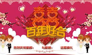 百年好合婚庆海报设计PSD素材