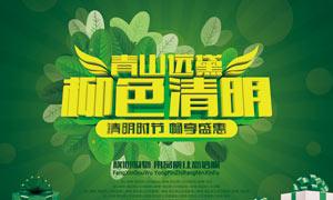 清明节畅享盛惠海报设计PSD素材