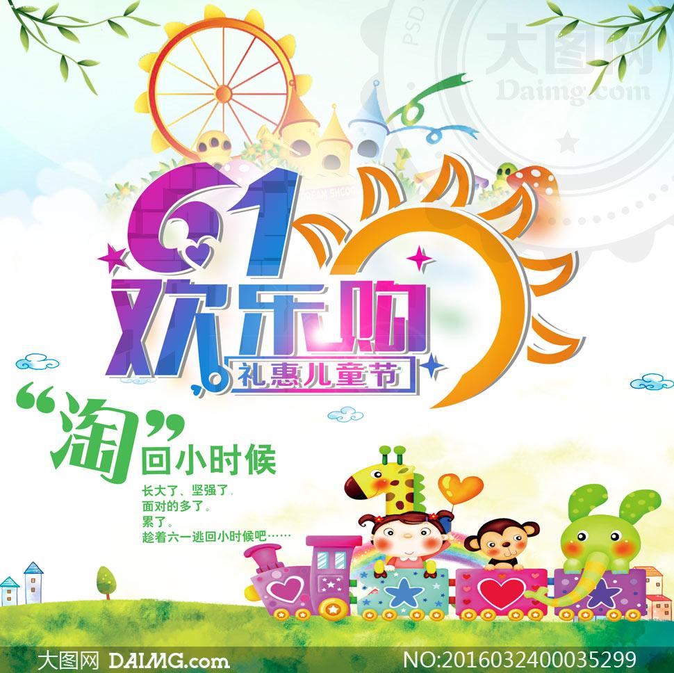 61儿童节购物活动海报模板psd素材