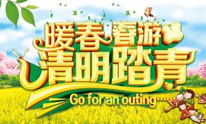 春季旅游踏青海报设计PSD源文件
