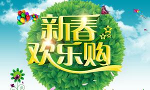 新春欢乐购促销海报设计PSD素材
