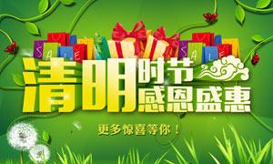 清明节感恩盛惠海报设计PSD源文件