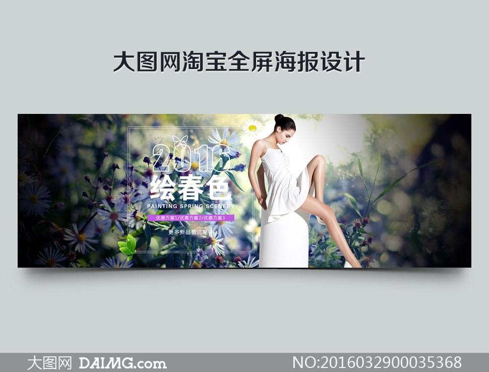 淘宝冬季女装全屏海报设计psd素材         淘宝青春跑鞋