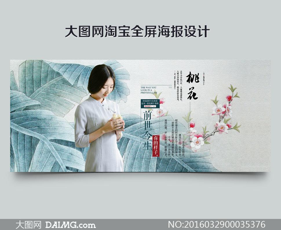 中国风女装全屏海报设计psd素材