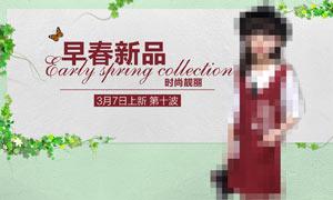 淘宝春季童装全屏海报设计PSD素材