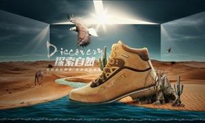男鞋全屏海报设计PS教程素材