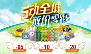 天猫51劳动节全屏促销海报PSD素材