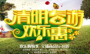 清明春游欢乐惠海报设计PSD素材