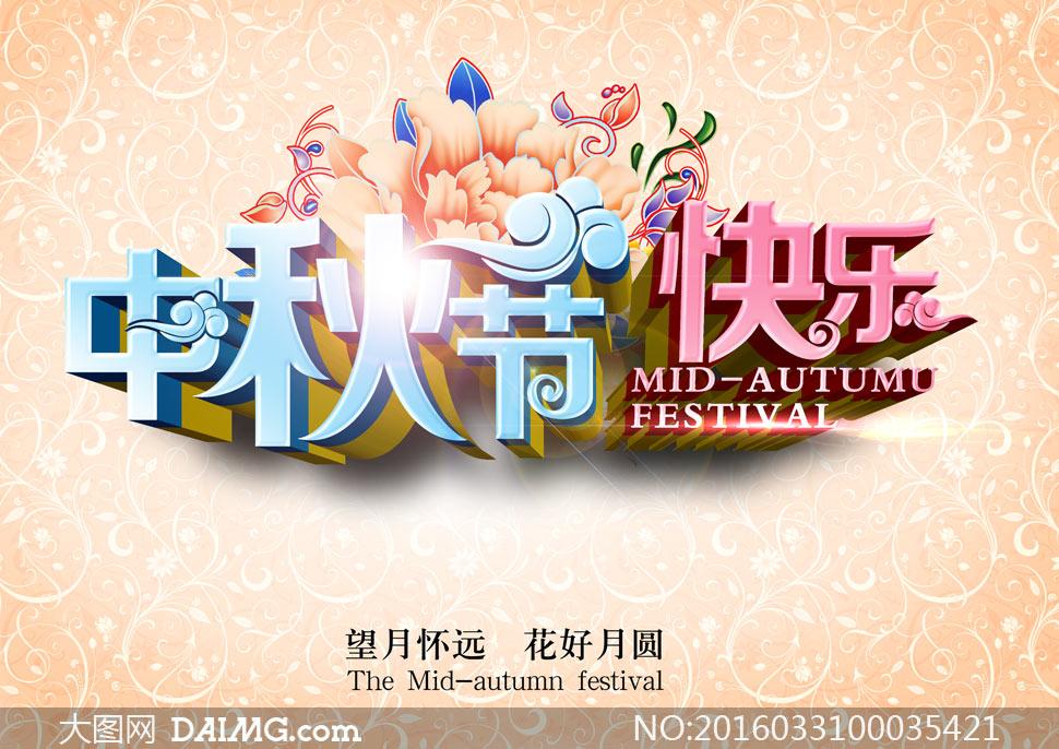 中秋节快乐字体设计psd分层素材