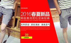 淘宝韩版男士短裤海报设计PSD素材