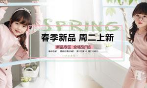 淘宝春季童装新品海报设计PSD素材