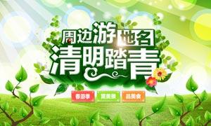 春季踏青周边游海报设计PSD源文件