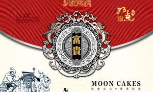 中秋节月饼包装盒封面设计PSD素材