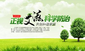 艾滋病公益海報設計PSD源文件
