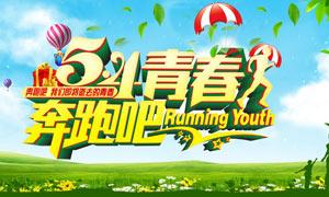 54青年節跑步活動海報PSD素材