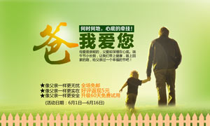 淘宝父亲节活动海报设计PSD素材