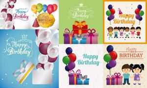 气球礼物盒等生日主题设计矢量素材