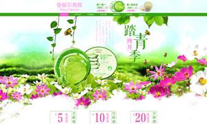 淘宝护肤品春季首页设计模板PSD素材