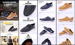 淘宝时尚男鞋详情页设计模板PSD素材