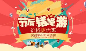节后错峰游旅游海报设计PSD源文件