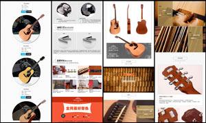 淘宝吉他详情页设计模板PSD素材