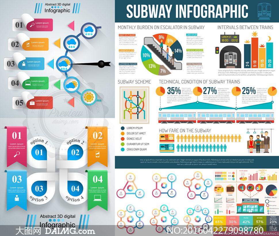 几何立体图形与地铁信息图矢量素材 - 大图网设计素材图片