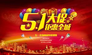51劳动节大促海报设计PSD源文件
