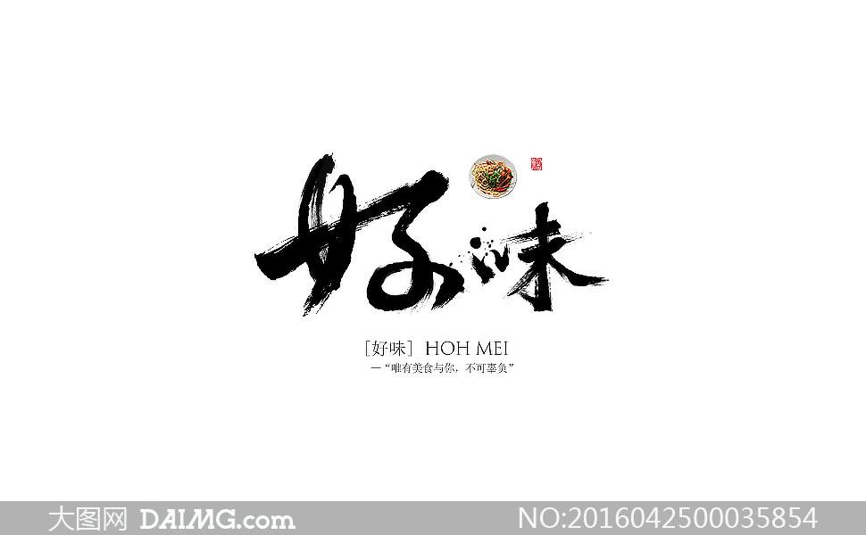 中国风毛笔字设计PS教程源文件