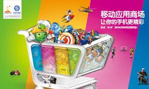 中国移动手机应用商场海报PSD素材