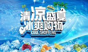 夏季冰爽购物促销海报设计PSD素材