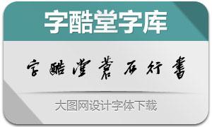 字酷堂苍石行书(个人非商业)