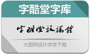 字酷堂板桥体(个人非商业)