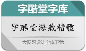 字酷堂海藏楷体(个人非商业)