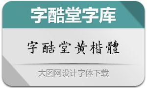 字酷堂黄楷体(个人非商业)