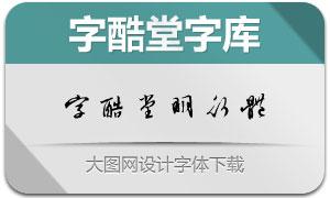字酷堂明行体(个人非商业)