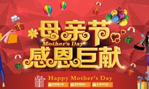 母親節感恩巨獻海報設計矢量素材