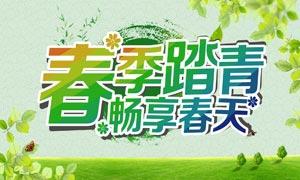 春季踏青活动海报设计矢量素材