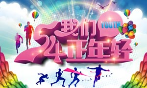 54青年節商場活動促銷海報矢量素材