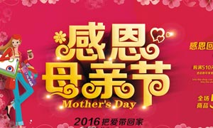 感恩母親節商場海報設計模板矢量素材