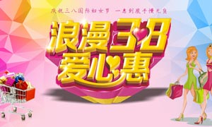 浪漫38爱心惠活动海报设计矢量素材