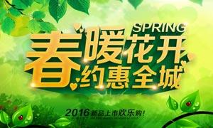 春季商场新品上市欢乐购矢量素材