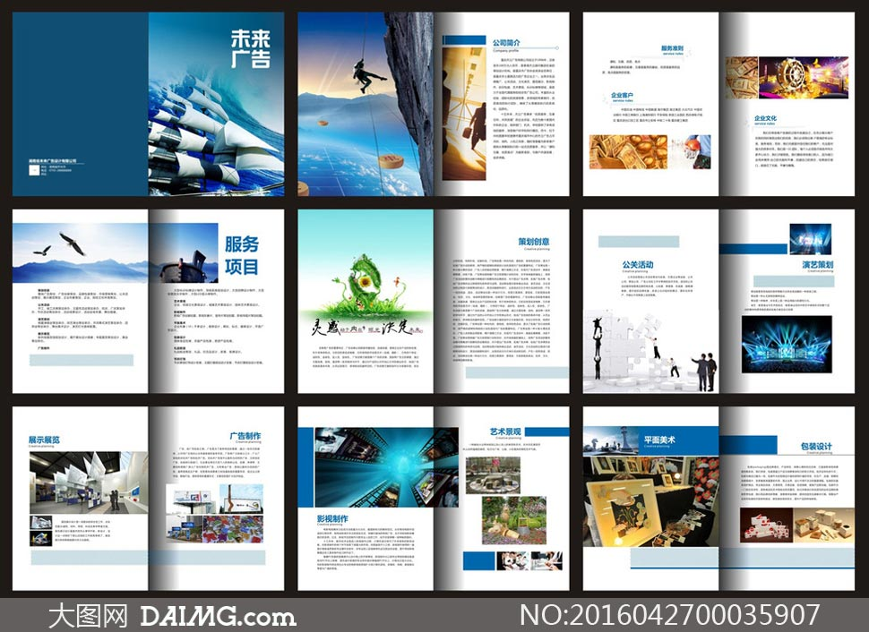 未来广告公司画册设计矢量素材