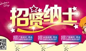 企业招贤纳士宣传海报设计矢量素材