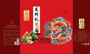 端午节粽子礼盒包装设计PSD源文件