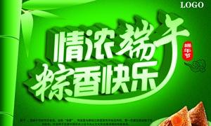 情浓端午粽子促销海报设计PSD素材
