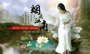 淘宝中国风古典女装全屏海报PSD素材