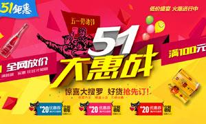 51大惠战淘宝全屏促销海报PSD源文件