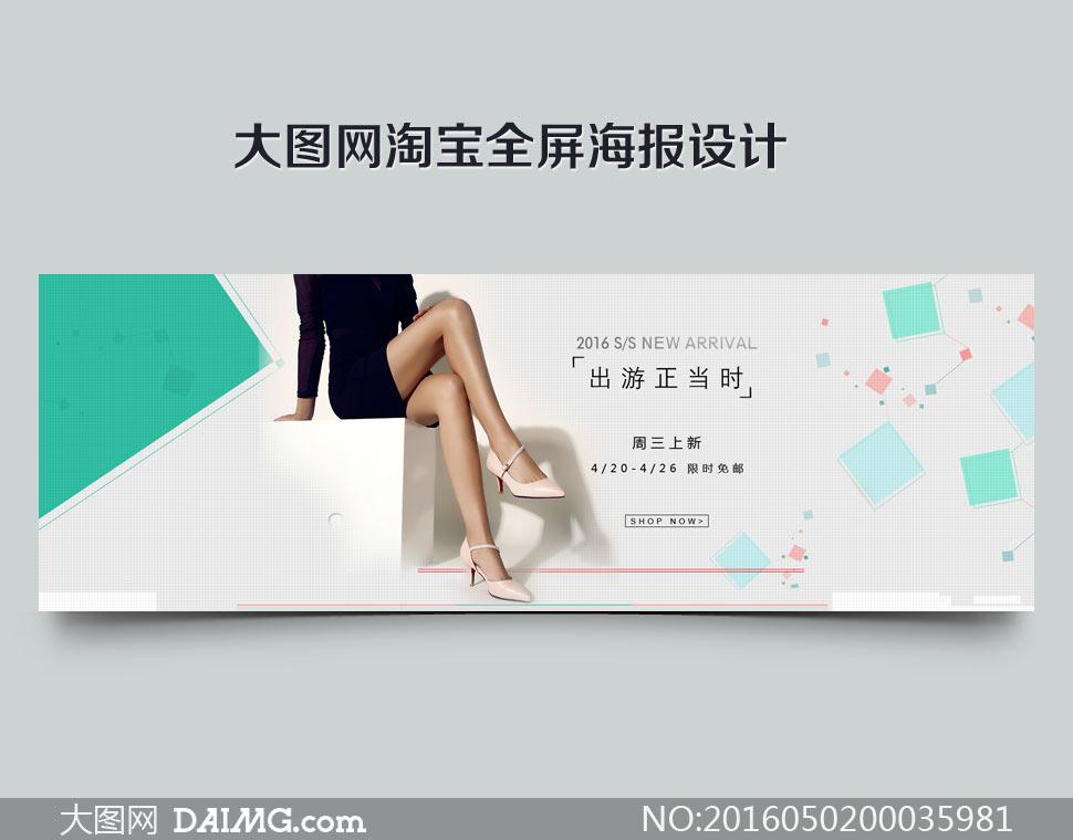 淘宝素材全屏v素材海报设计PSD门面女鞋广告设计图片