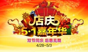 淘宝51嘉年华店庆海报PSD源文件