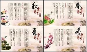 中国风四季养生展板设计PSD素材